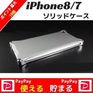 iPhoneSE2020 iPhone8 iPhone7 ケース 耐衝撃 バンパー アルミ ソリッド|stylemartnet