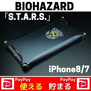 iPhone8 iPhone7 バイオハザード コラボ プレゼント STARS おすすめ アルミ 耐衝撃 送料無料|stylemartnet