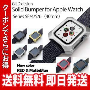AppleWatch ケース 40mm シリーズ4/5/6/SE 対応ケース アルミ ジュラルミン かっこいい アクセサリー|stylemartnet