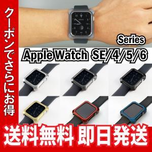 AppleWatchSE  ケース アップルウォッチ6 シリーズ4/5 対応ケース アルミ ジュラルミン かっこいい アクセサリー|stylemartnet