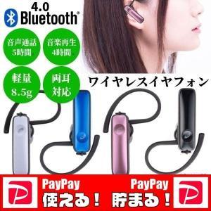Bluetoothイヤホン ワイヤレスイヤホン 小型 軽量 片耳 イヤホン Bluetooth イヤフォン コンパクトサイズ stylemartnet
