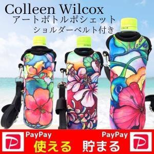 ColleenWilcox ボトルホルダー ハワイ 花柄 ペットボトル入れ ショルダーベルト付き stylemartnet