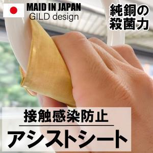 アシストシート 日本製 純銅 真鍮 ギルドデザイン ガイアの夜明けで紹介 コロナ対策 殺菌性 先行予約 正規品|stylemartnet