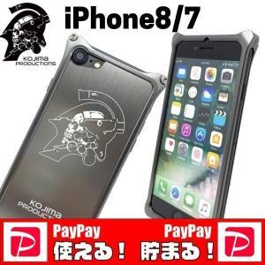 iPhone8 iPhone7 バンパー コジマプロダクション 耐衝撃 ケース ルーデンス ケース|stylemartnet