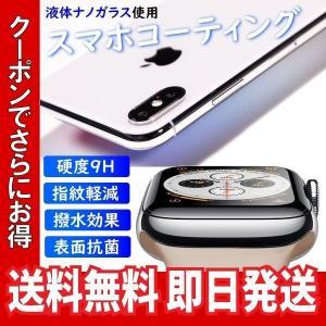 iPhone iPad フィルム 抗菌 スマホコーティング switch ガラスコーティング アップ...