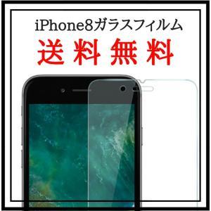 iPhone8 フィルム ガラス 9H ポイント消化 高品質 iPhone7 iPhone6s iPhone6|stylemartnet
