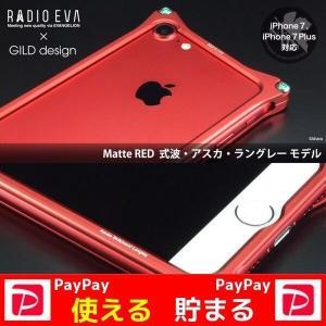 iPhoneSE iPhone8 iPhone7 マットレッド  アルミ ソリッドバンパーアスカモデル EVA|stylemartnet