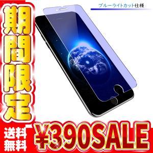 iPhone保護フィルム ガラスフィルム ブルーライトカット 液晶保護ガラス 目の保護 iPhone11 iPhoneXR iPhone8 iPhone11Pro 7|stylemartnet