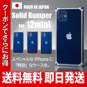 iPhone12mini ケース ギルドデザイン ソリッドバンパー 日本製 アルミ 予約|stylemartnet