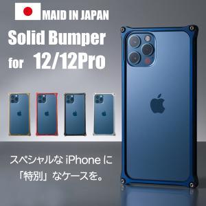 iPhone12Pro iPhone12 ケース ギルドデザイン ソリッドバンパー 日本製 アルミ バンパー|stylemartnet