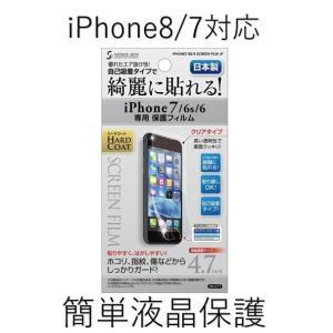 iPhone8 フィルム さらさら 光沢|stylemartnet