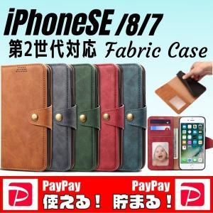 iPhoneSE 第2世代 iPhone8 手帳ケース iPhone7 ケース ファブリック素材 ダンディ ボタンタイプ|stylemartnet