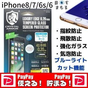 iPhone8 ガラス フィルム クリスタルアーマー 耐衝撃 iPhone7 iPhone6s iPhone6|stylemartnet