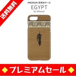 iPhone8 ケース カバー ジャケット おしゃれ シンプル エジプト iPhone7 ケース|stylemartnet