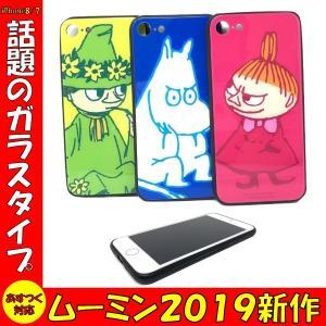 iPhoneSE2 iPhone8 ムーミン ケース ガラス ジャケット リトルミィ スナフキン iPhone7|stylemartnet