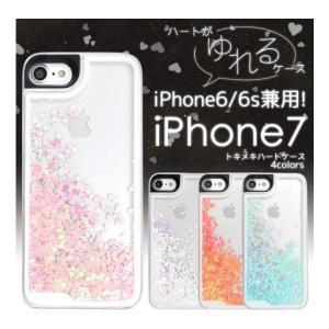 iPhone8 7 ケース キラキラ かわいい|stylemartnet
