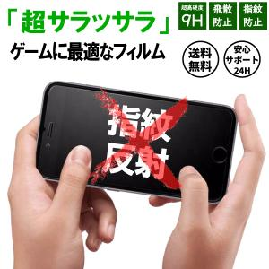 SE第2世代 iPhone8 iPhone11 iPhone11Pro 表面さらさら アンチグレア マット加工 ゲーム最適 iPhoneXR iPhoneXS 7 8P X|stylemartnet