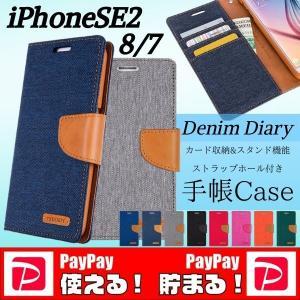 iPhoneSE 第2世代 iPhone8 ケース iPhone7 手帳ケース カード収納 デニム生地 おしゃれ iPhoneケース|stylemartnet