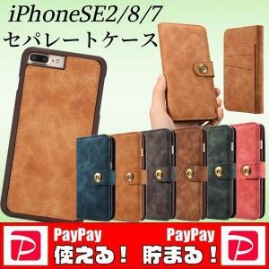 iPhoneSE2 SE第2世代 iPhone8 手帳型 分離型ケース セパレートケース iPhone7 ケース マグネット カード収納|stylemartnet