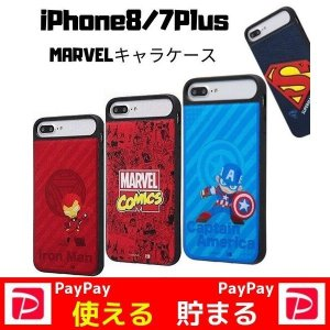 iPhone8Plus ケース 耐衝撃 iPhone7Plus カバー MARVEL マーベル 6sPlus 6Plus|stylemartnet