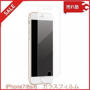 iPhone6 iPhone6s 液晶保護フィルム 保護ガラス 9H 飛散防止 ラウンドエッジ 極薄 カバー|stylemartnet