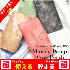 iPhoneX iPhoneXS ケース 手帳型 大理石 ソフト カード|stylemartnet