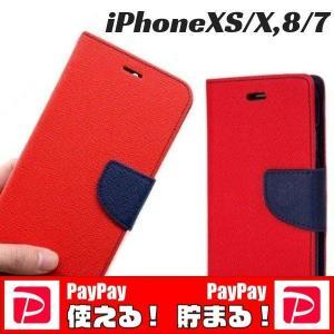iPhoneXS iPhone8 手帳型 ケース シンプル カード スタンド 新型 iPhone7 iPhoneX|stylemartnet