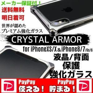 iPhoneXS iPhone8 ガラスフィルム 両面 セット iPhoneX|stylemartnet