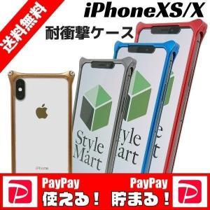 iPhoneXS iPhoneX バンパー アルミ 耐衝撃 ケース|stylemartnet
