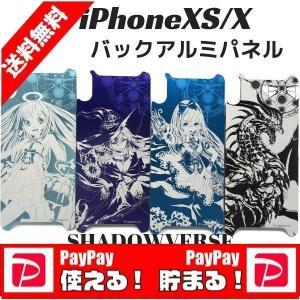 シャドウバース アルミパネル iPhoneXS iPhoneX 背面保護|stylemartnet