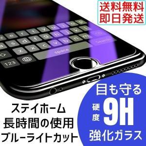 iPhone ガラスフィルム 目の保護 硬度9H iPhone11 iPhone8 ブルーライトカット|stylemartnet