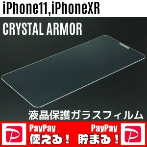 iPhoneXR 液晶保護ガラス 強化ガラス クリスタルアーマー 先行予約|stylemartnet