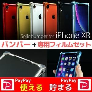 iPhoneXR バンパー 耐衝撃 ケース アルミ 専用ガラスフィルムセット クリスタルアーマー|stylemartnet