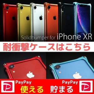 iPhoneXR バンパー 耐衝撃 ケース アルミ 先行予約|stylemartnet