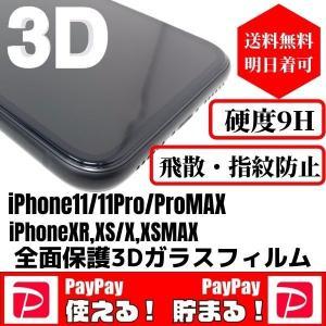 iPhone11 iPhone11Pro ガラスフィルム 全面保護 3D 保護 耐衝撃 iPhoneXS iPhoneXR|stylemartnet