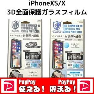 iPhone11Pro iPhoneXS 全面保護 3Dフィルム 強化ガラス 日本メーカー製品 クリスタルアーマー stylemartnet