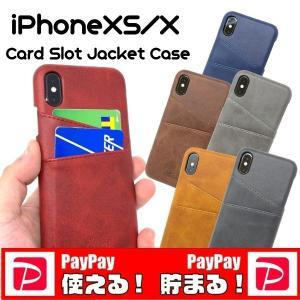 iPhoneXS カバー カードスロット iPhoneX ケース カード収納 背面ケース|stylemartnet