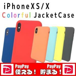 iPhoneXS ケース 背面ケース iPhoneX カバー カラフル かわいい ジャケットタイプ 送料無料|stylemartnet