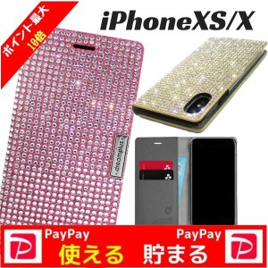 iPhoneXs iPhoneX ケース 手帳型 ラインストーン きらきら かわいい|stylemartnet