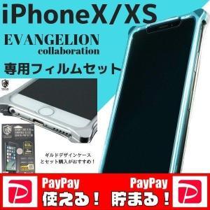 iPhoneXS iPhoneX 耐衝撃ケース 専用フィルムセット エヴァンゲリオン|stylemartnet