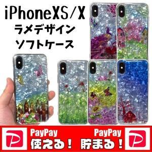 iPhoneXS カバー iPhoneX ケース ソフトケース ラメデザイン キラキラ きれい|stylemartnet