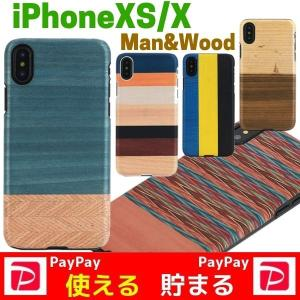 iPhoneXS iPhoneX ケース 天然木使用 おしゃれ 木製 アイフォンケース|stylemartnet