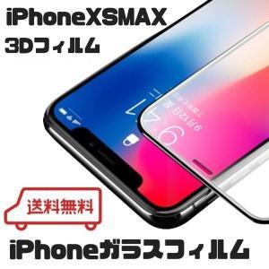 iPhoneXSMAX ガラス フィルム 全面保護 3D 保護 Xs Max|stylemartnet