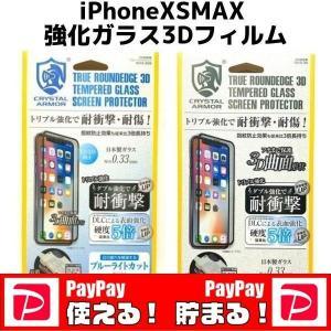 iPhoneXSMAX ガラスフィルム 3D 日本メーカー製 全面保護 ブルーライトカット stylemartnet