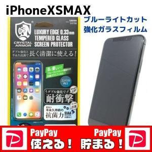 iPhoneXSMAX ブルーライトカット 強化ガラス フィルム クリスタルアーマー stylemartnet