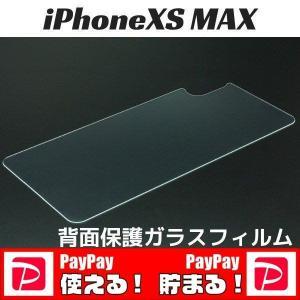 iPhoneXSMAX ガラスフィルム 背面保護 バックプロテクター|stylemartnet