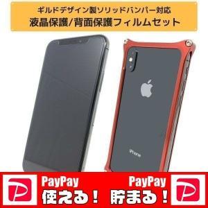 iPhoneXSMAX  iPhone8Plus ガラスフィルム 両面セット クリスタルアーマー|stylemartnet