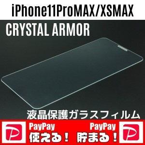 iPhoneXSMAX ガラスフィルム バンパー ラウンドエッジ クリスタルアーマー|stylemartnet