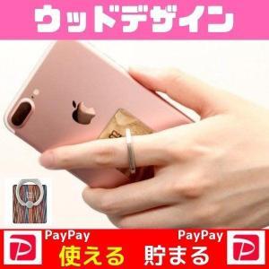 スマートフォン リング iPhone 天然木 落下防止 ブラウニーチェック|stylemartnet