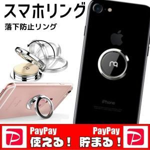 スマホリング 落下防止ring iPhone 車載ホルダー バンカーリング おしゃれ かっこいい|stylemartnet